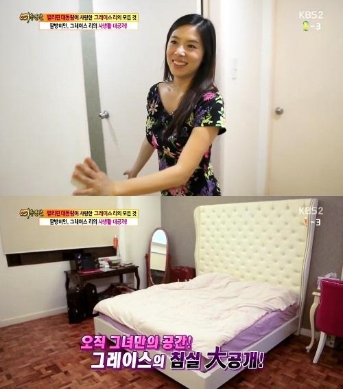 그레이스 리 ⓒ KBS 2TV '여유만만' 방송화면