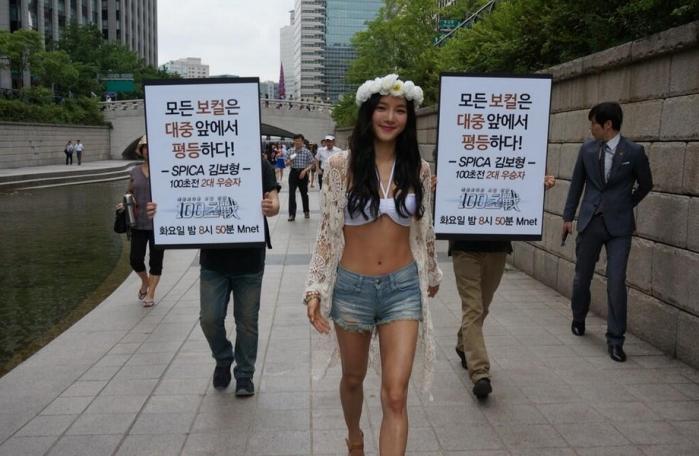 김보형이 '100초 전' 우승 공약을 지키기 위해 비키니 차림으로 청계천 광장에 등장했다. ⓒ Mnet 트위터