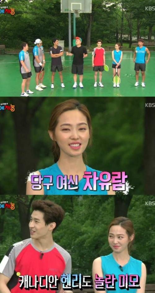 미모를 뽐낸 차유람 ⓒ KBS2TV '우리동네 예체능'
