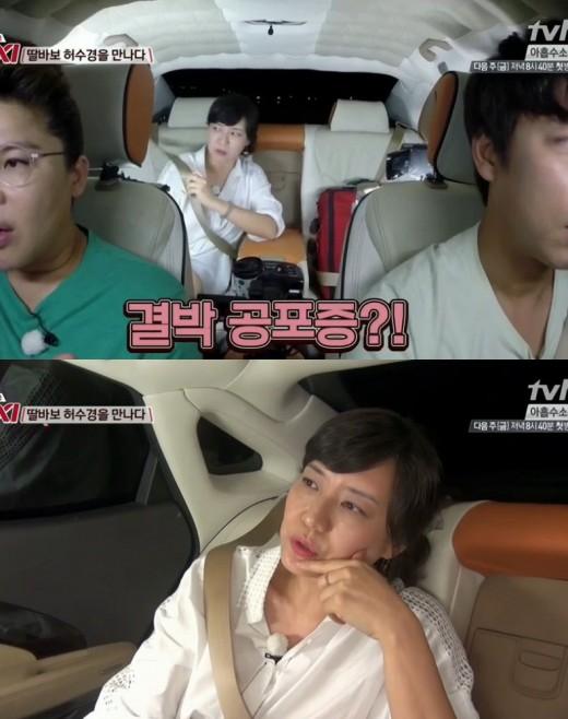 결박공포증을 밝힌 허수경 ⓒ tvN '택시'