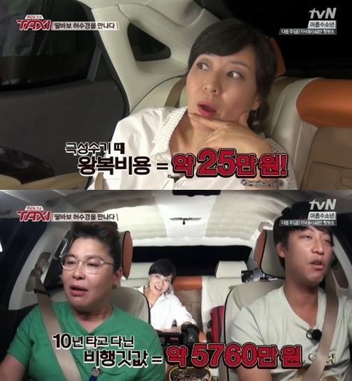 10년간 서울-제주 왕복비행기값을 밝힌 허수경 ⓒ tvN '택시'