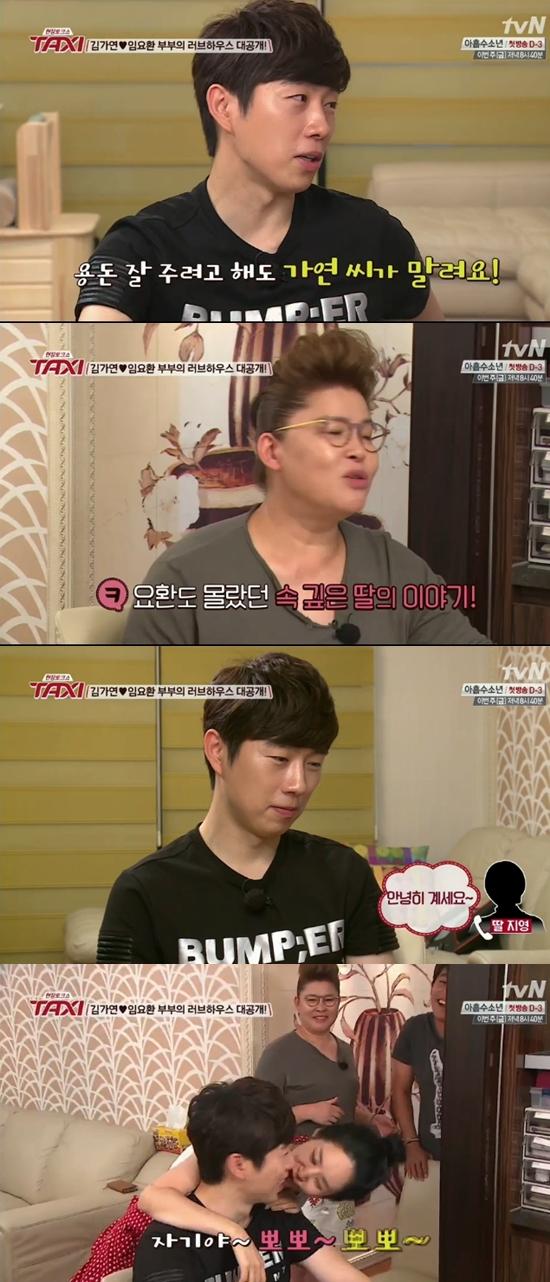 택시 ⓒ tvN 방송화면