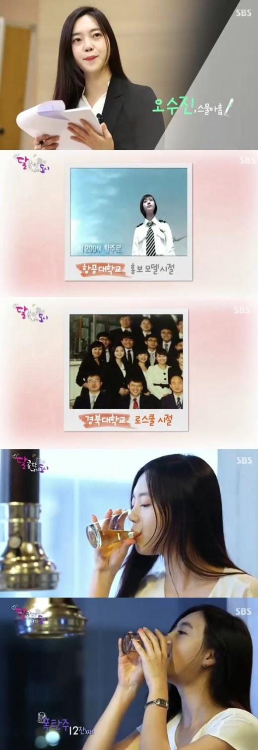 폭탄주를 들이키는 오수진 ⓒ SBS '달콤한 나의 도시'