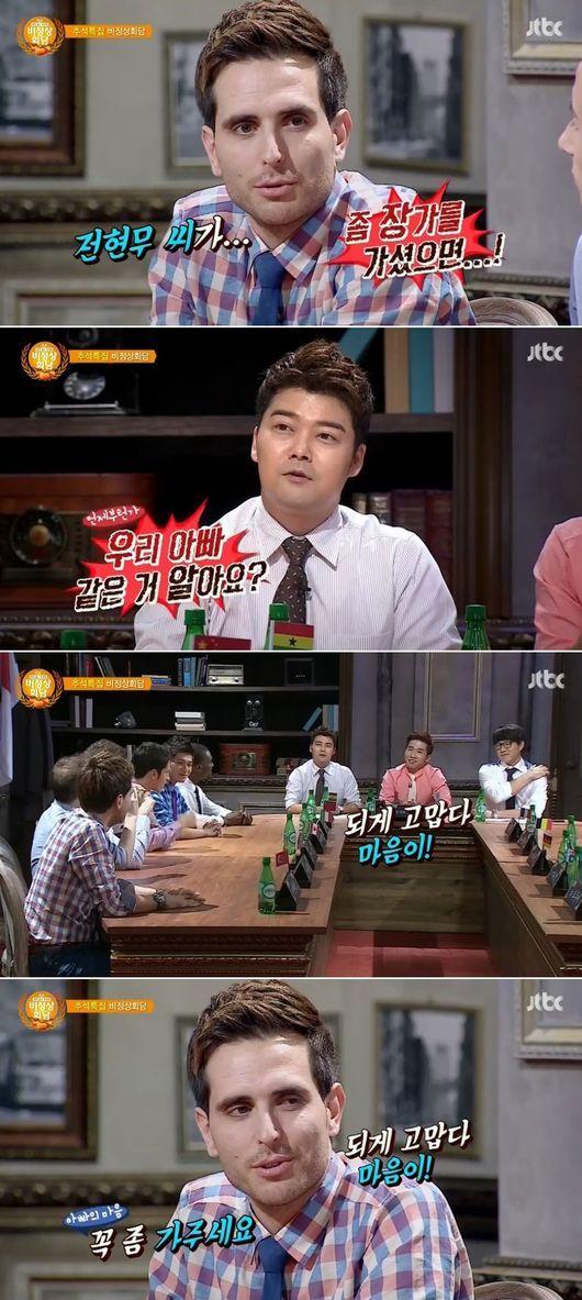 전현무가 장가가길 빈 에네스 카야 ⓒ JTBC '비정상회담' 방송화면