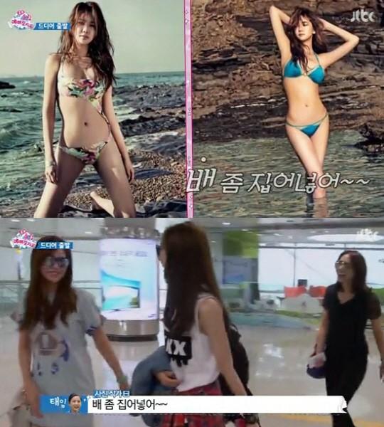 '예뻐질지도' 이태임 ⓒ JTBC 방송화면