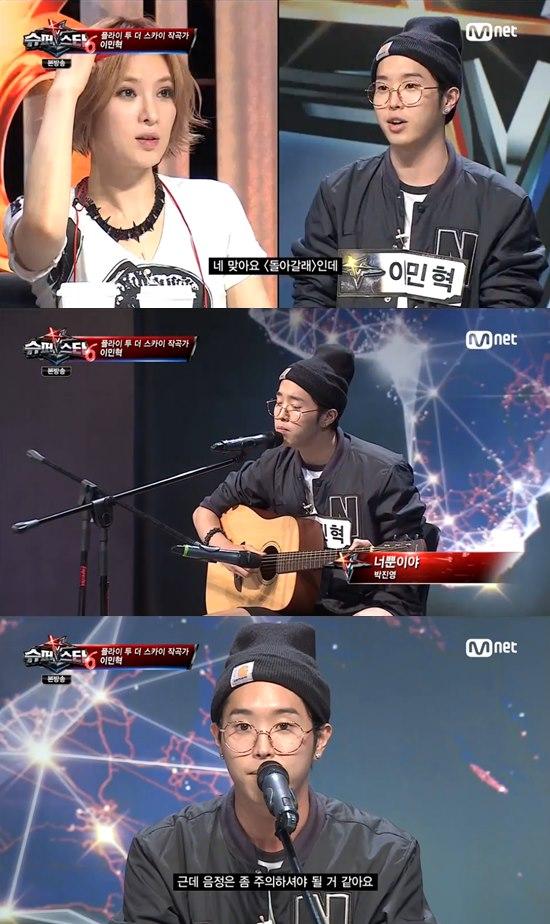 '슈퍼스타K6' 작곡가 이민혁이 합격했다. ⓒ Mnet 방송화면