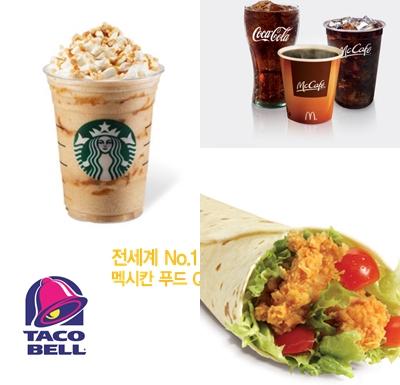 ⓒ 스타벅스-맥도날드-타코벨-KFC