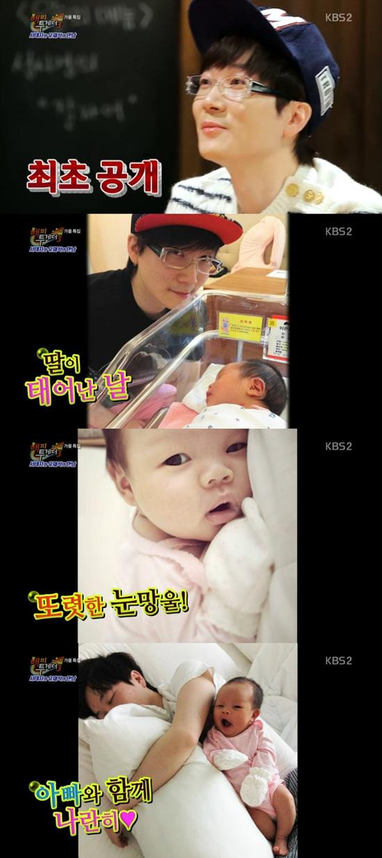 '해피투게더' 서태지-이은성 부부의 딸이 최초로 공개됐다. ⓒ KBS 방송화면