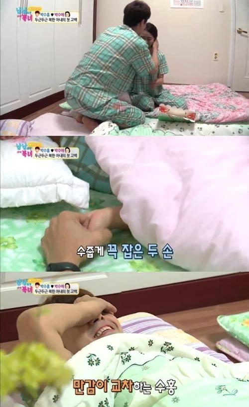 '남남북녀' 박수홍 ⓒ TV조선 방송화면
