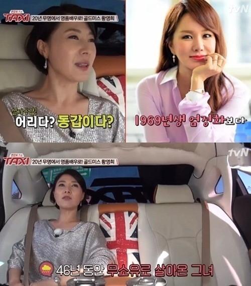 황영희 엄정화 동갑 ⓒ tvN 방송화면