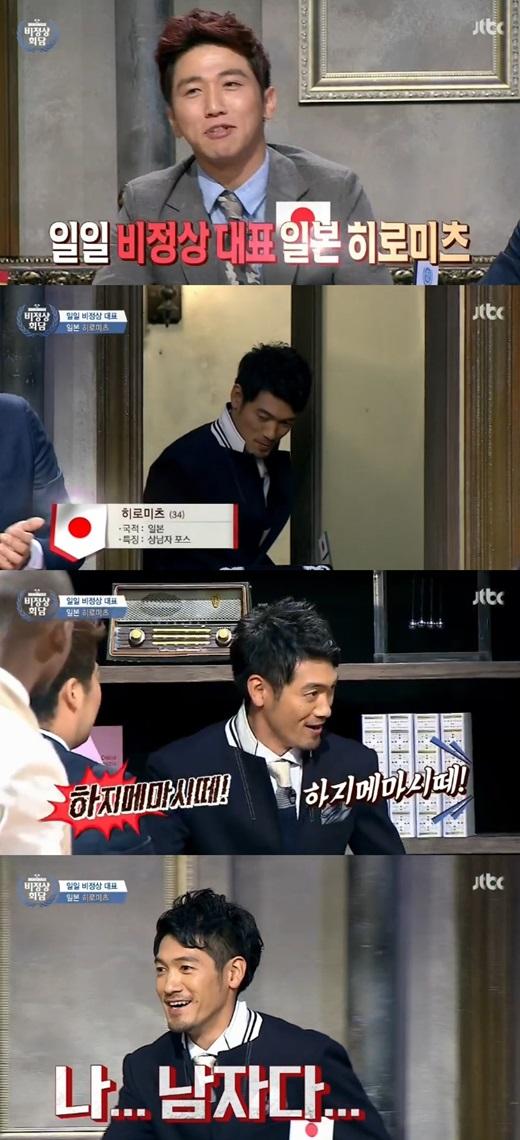 '비정상회담'에 기미가요가 등장해 논란이 되고 있다. ⓒ JTBC 방송화면