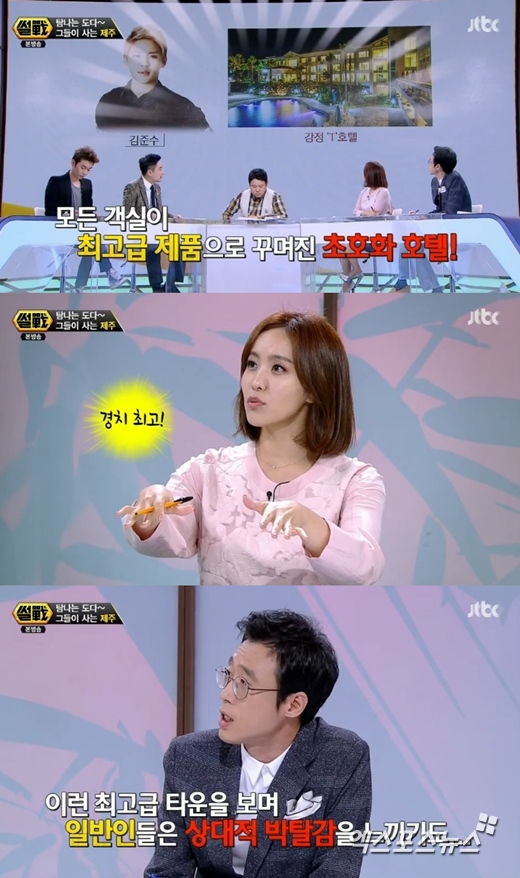 '썰전'의 허지웅이 김준수를 언급했다. ⓒ JTBC 방송화면