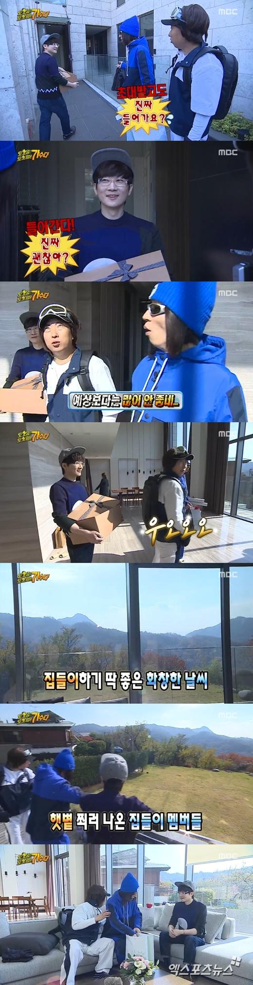 '무한도전'에서 서태지의 집이 공개됐다. ⓒ MBC 방송화면