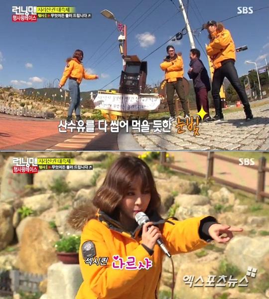 '런닝맨' 나르샤가 '아브라카타브라' 댄스로 열정적인 섹시 웨이브를 선보였다 ⓒ SBS 방송화면
