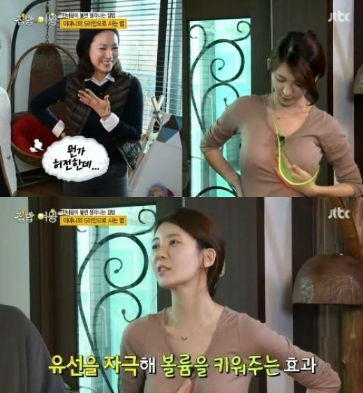 이파니 ⓒ JTBC 방송화면