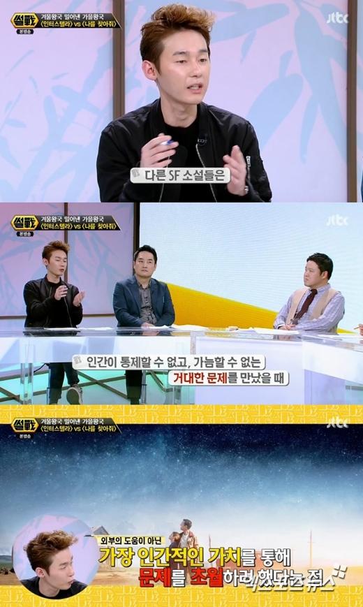 '썰전'에서 허지웅이 '인터스텔라'의 흥행 요인을 분석했다. ⓒ JTBC 방송화면