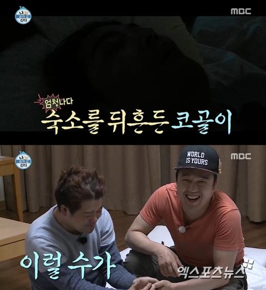 '나 혼자 산다'의 김광규가 전현무의 잠버릇을 지적햇다. ⓒ MBC 방송화면