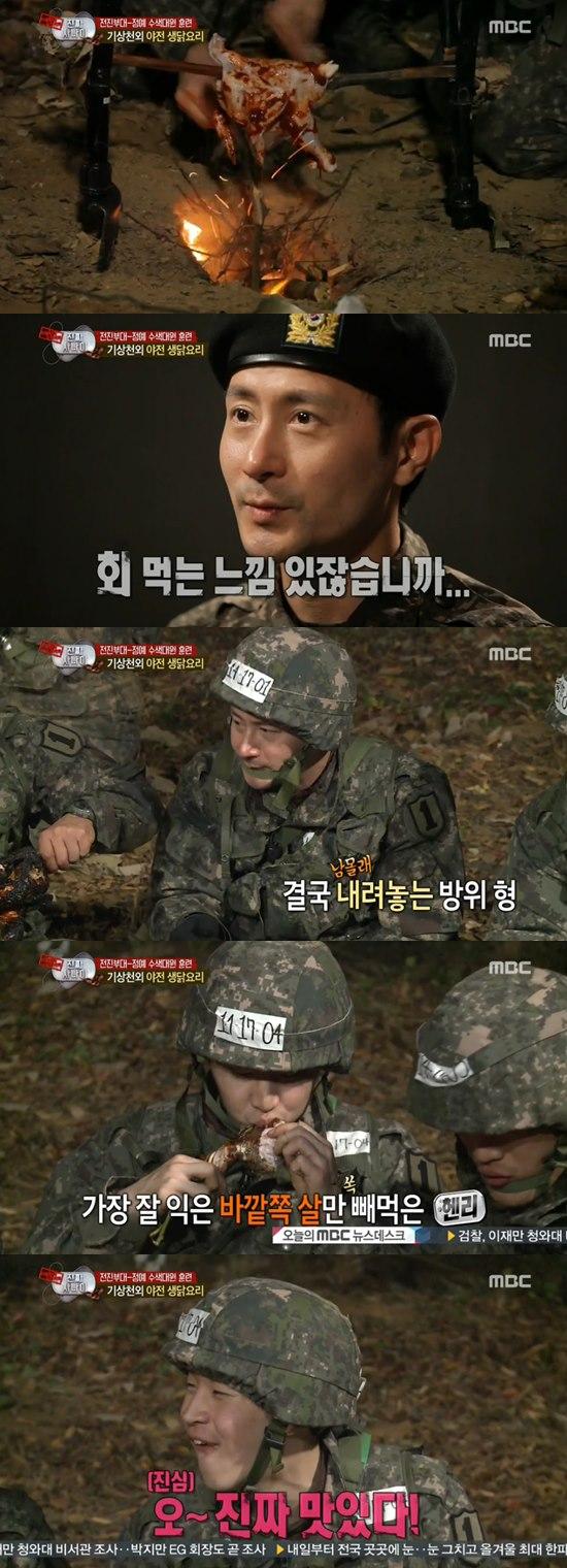 '진짜 사나이' 멤버들이 야전 생닭요리를 먹었다. ⓒ MBC 진짜 사나이  방송화면