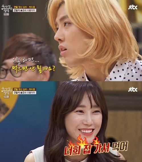최희 강남 ⓒ JTBC 방송화면