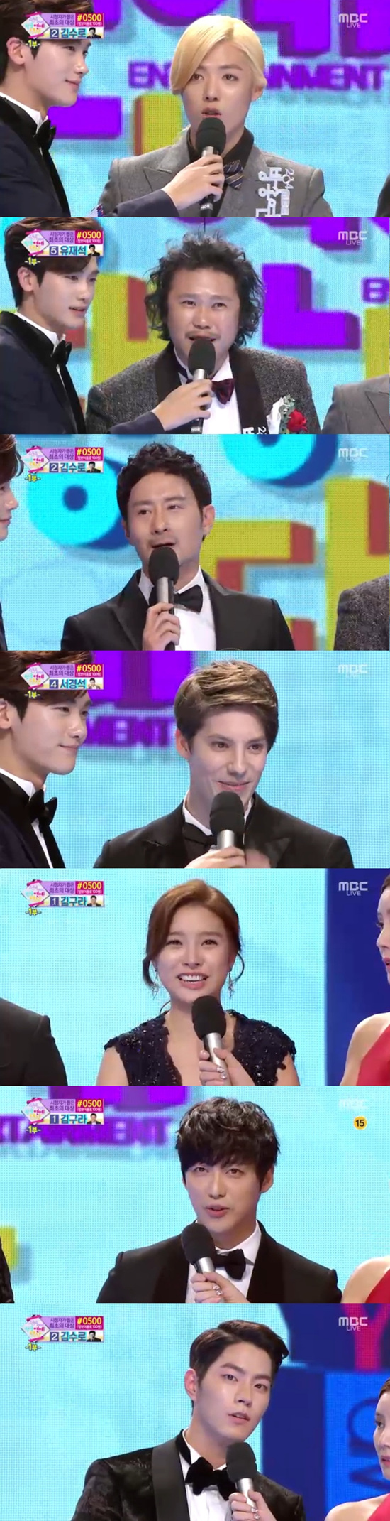 'MBC 방송연예대상' ⓒ MBC 방송화면