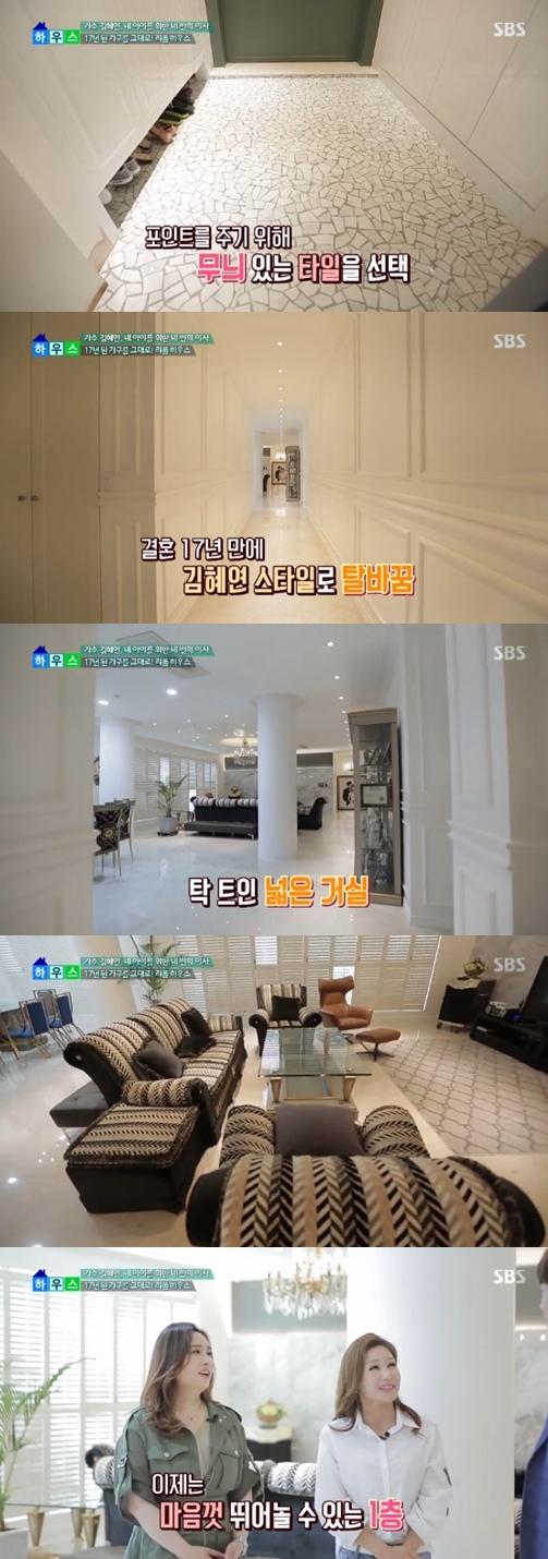 '좋은아침' 김혜연 집 공개, 으리으리+화이트 '고품격 하우스'