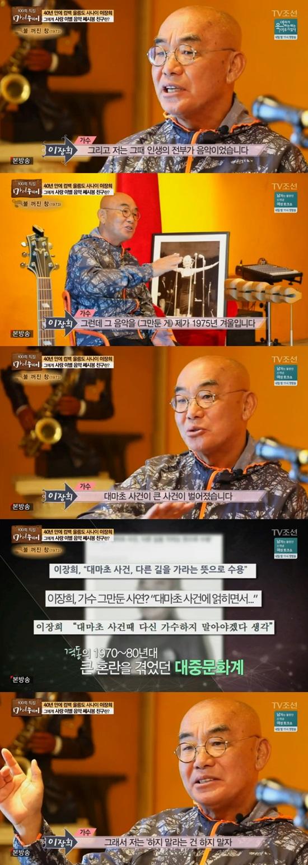 [종합] '마이웨이' 이장희, 40년 만에 다시 찾은 음악