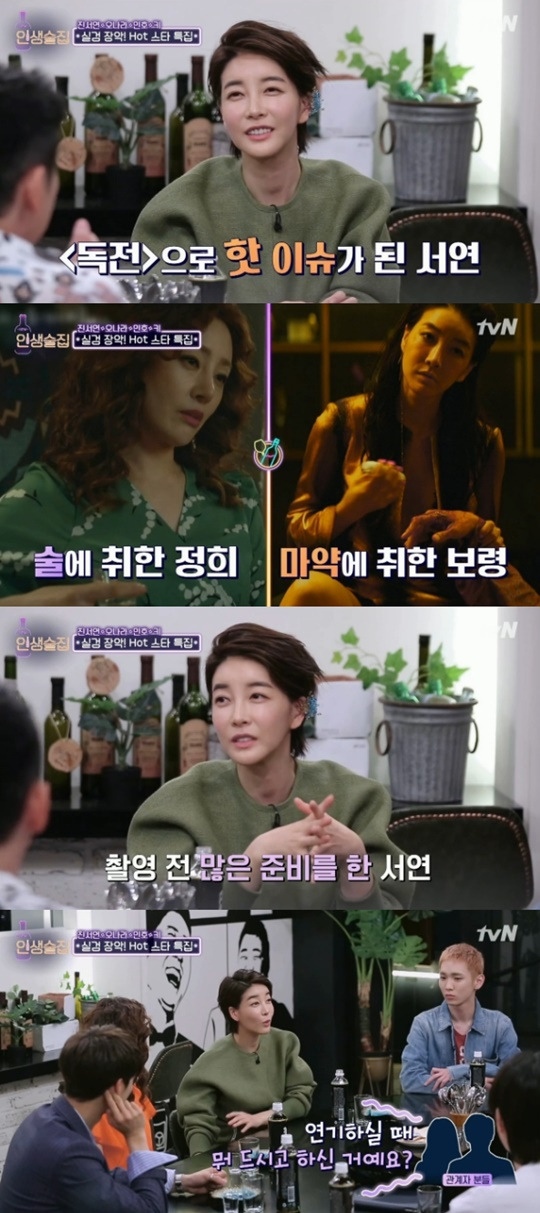 """'인생술집' 진서연 """"영화 '독전' 속 마약 중독 연기? 의학적으로 접근했다"""""""