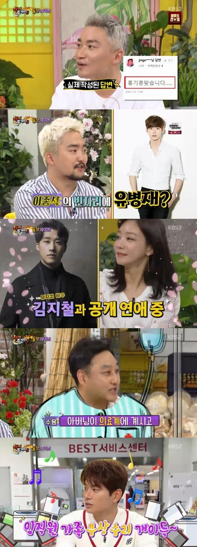 [종합] '해투3' 조재윤·신소율·이이경·유병재·김수용, '꿀잼' 입담 터졌다