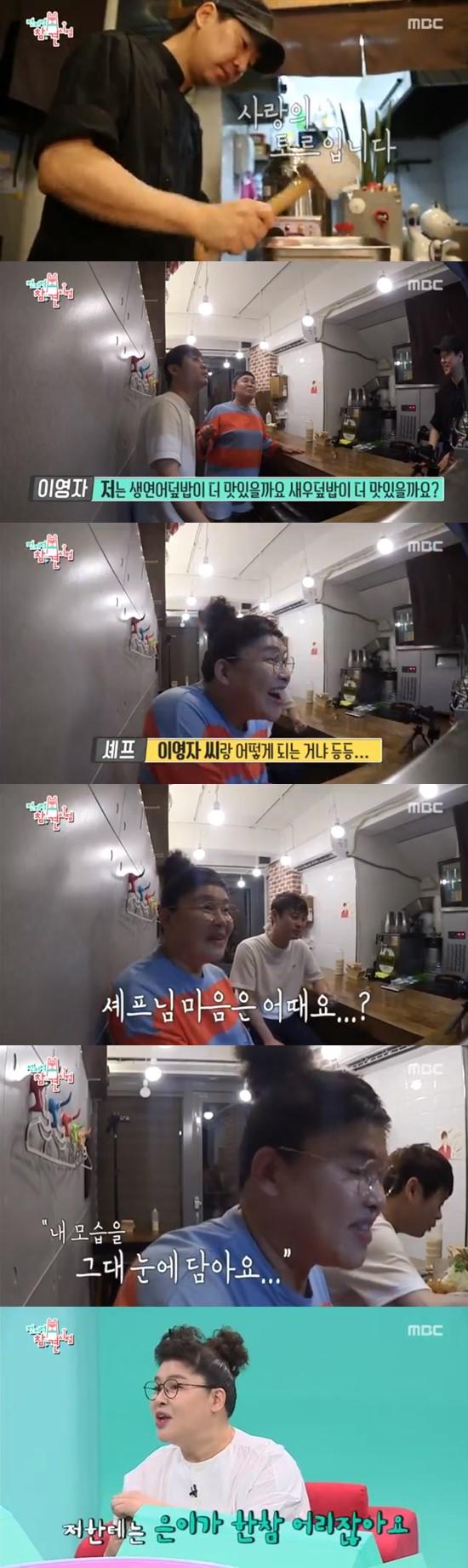 [종합] '전참시' 이영자, ♥셰프 나이 차이에 짝사랑 포기 '실망'