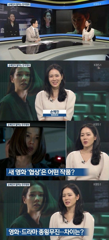 [종합] '뉴스광장' 손예진