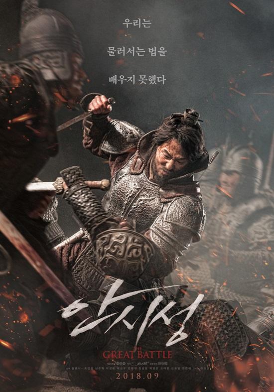 140만 돌파 '안시성', 박스오피스·예매율·좌석판매율 1위…흥행 질주