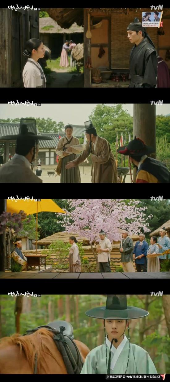 [종합] '백일의 낭군님' 도경수, 납치된 남지현 앞에 나타났다