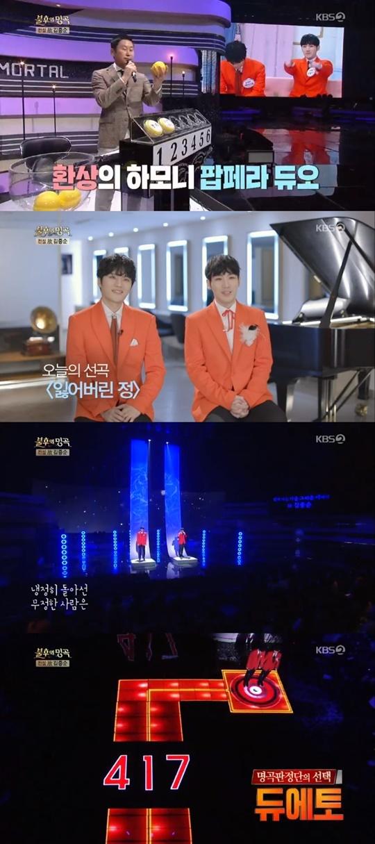 '불후의 명곡' 듀에토, 극강 고음+애절함으로 영지 꺾고 '1승'