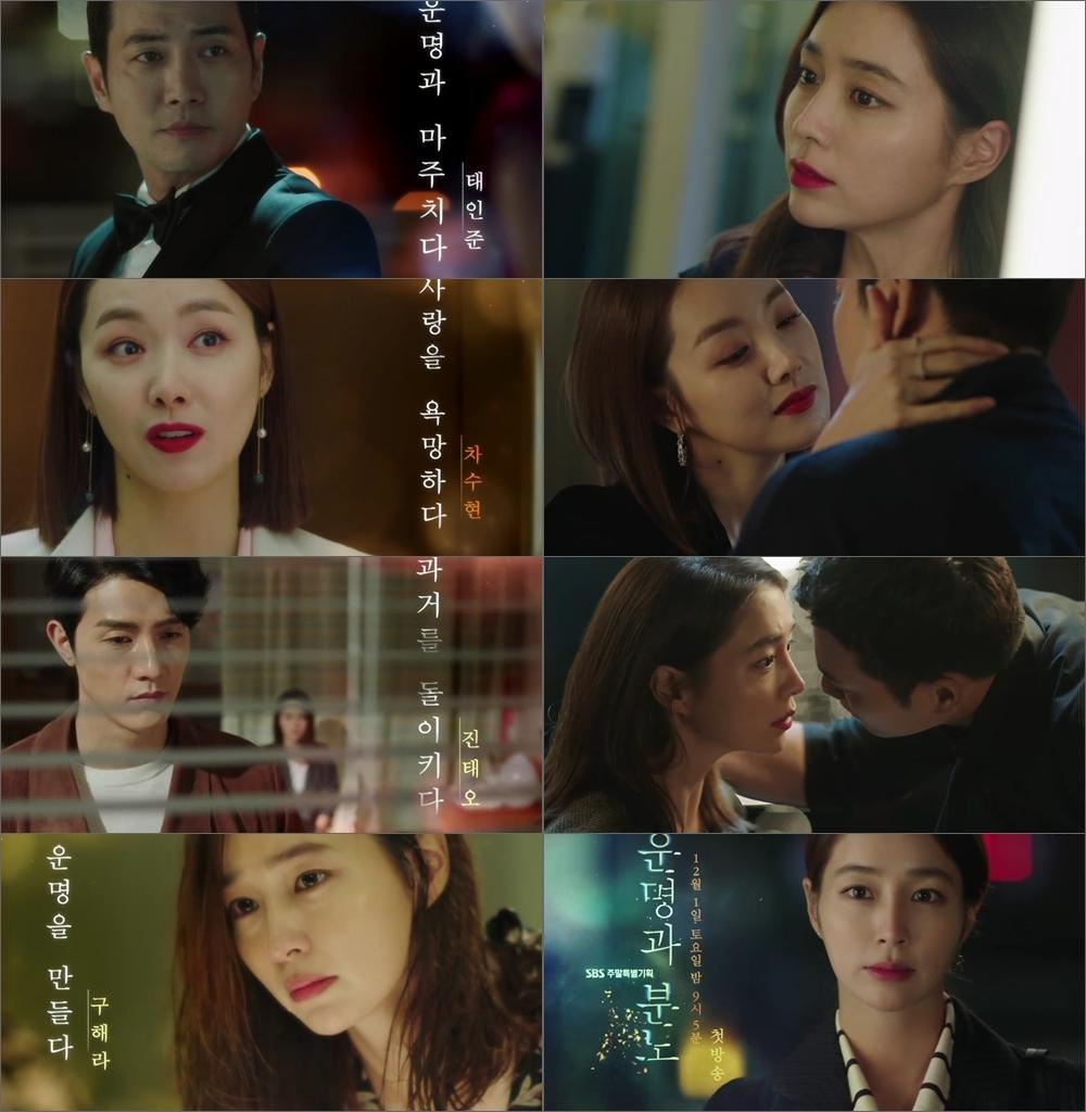 '운명과 분노' 주상욱X이민정X소이현X이기우, 강렬한 2차 티저 공개
