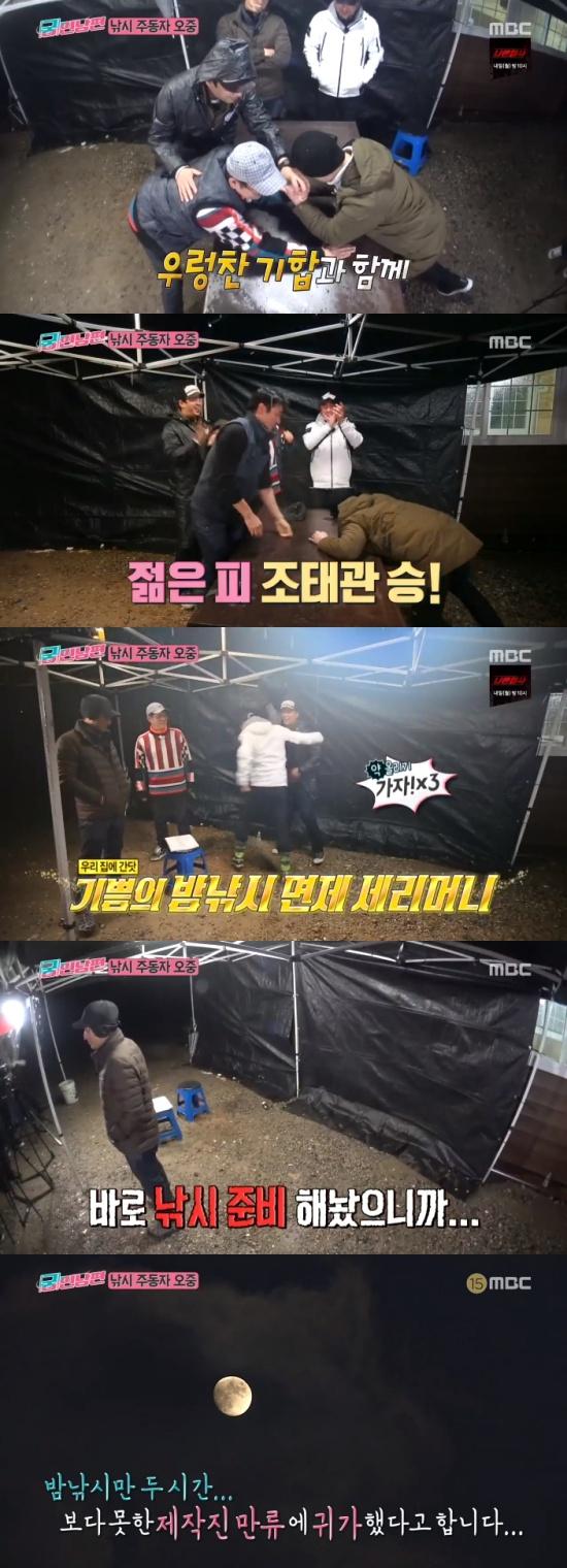 [종합] '궁민남편' 권오중 낚시→안정환 소울푸드 (feat. 조태관 아...