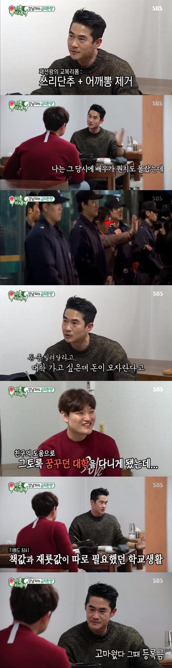 [TV:스코어] '미우새' 배정남, 모두 울린 과거사 고백…日 전체 예능...