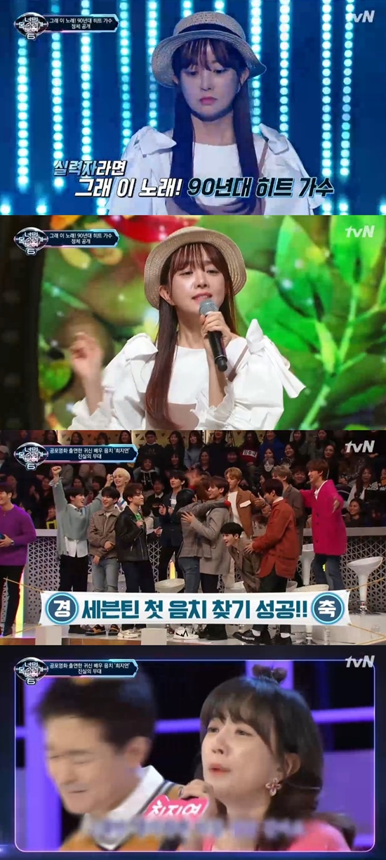 '너목보6' 미스터리 싱어, 하수빈 아닌 최지연…세븐틴, 음치 찾기 성공