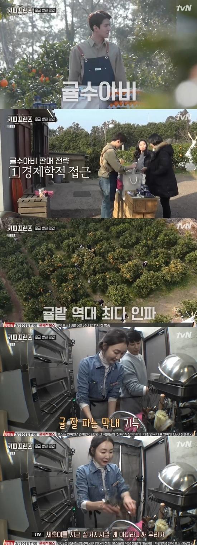 '커피프렌즈' 세훈, '귤수아비' 변신…최지우