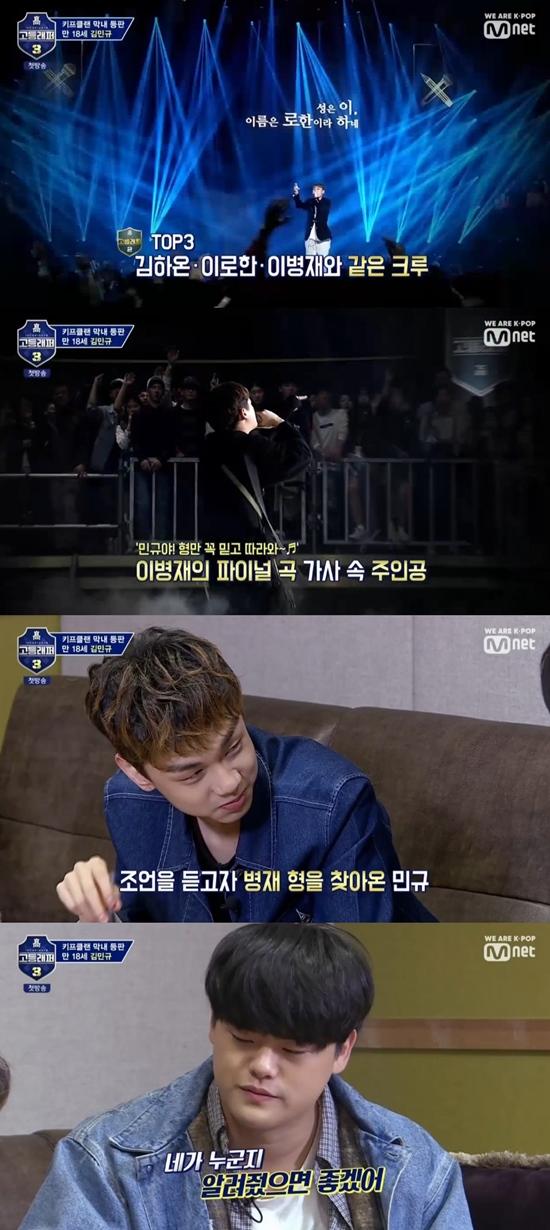 '고등래퍼3' 빈첸, 김민규 응원¨