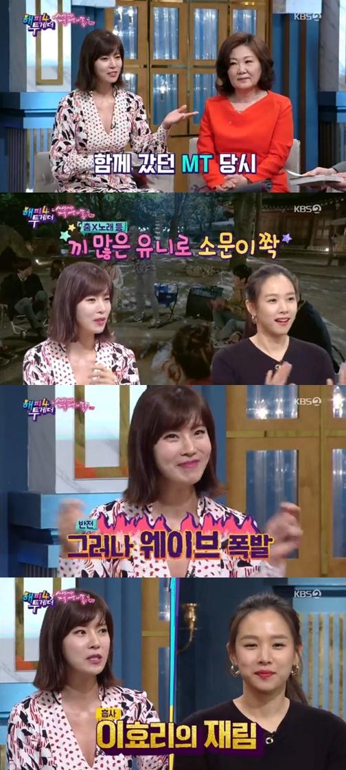 """'해피투게더4' 유선 """"조윤희, 과거 MT서 웨이브 폭발…이효리인 줄"""""""