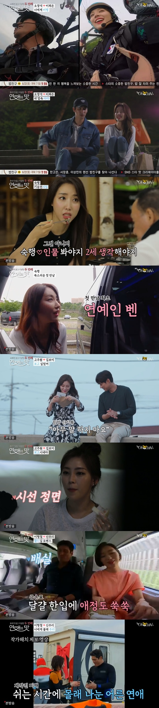 '연애의 맛2' 오창석·고주원·이형철, 깊어진 ♥…숙행은 첫 소개팅 [종합]