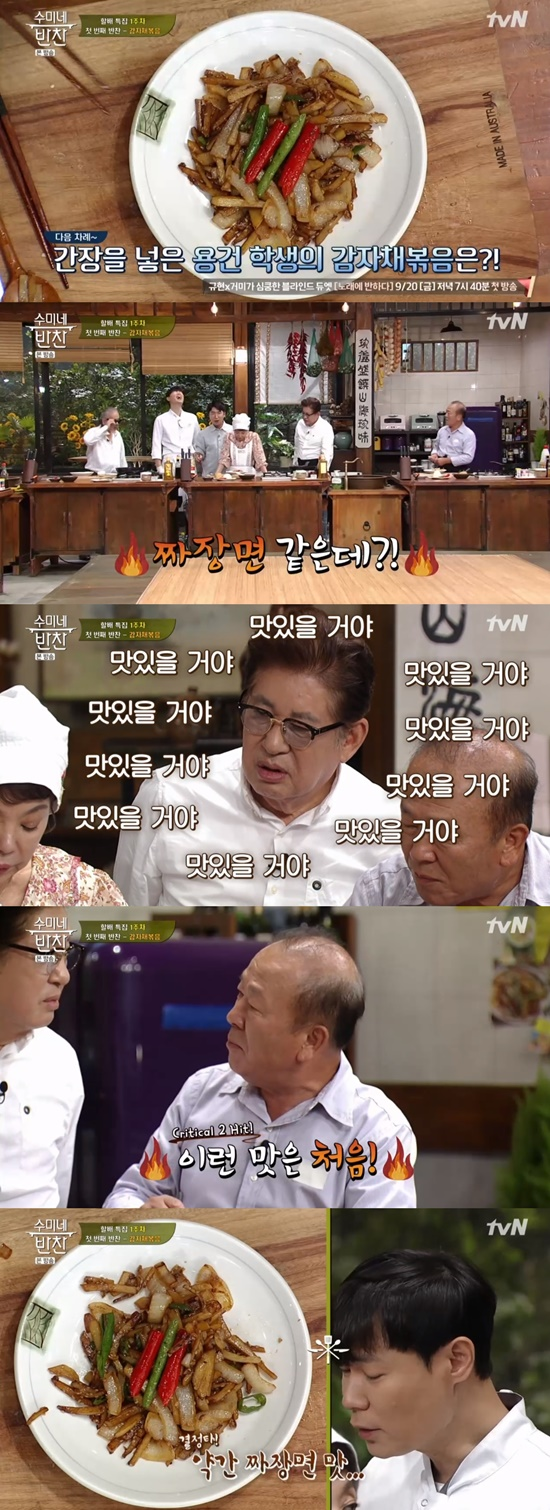 '수미네 반찬' 최현석, 김용건 감자채볶음 요리에