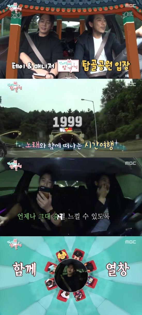 '전참시' 테이X조찬형, 꽉 막힌 고속도로에 '온라인 탑골공원' 입장
