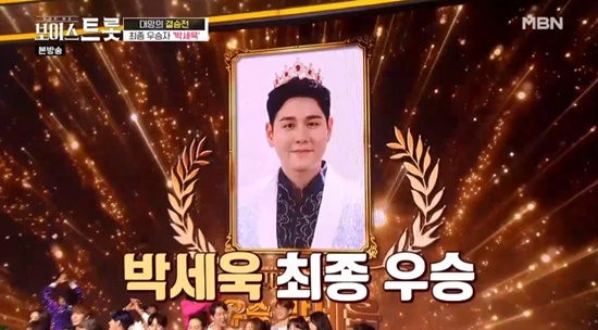 '보이스트롯' 박세욱, 최종 우승