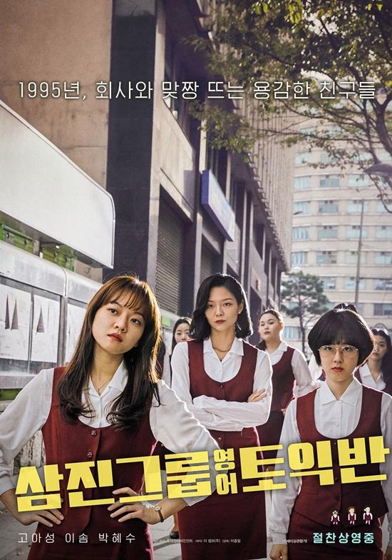'삼진 그룹 영어 토익 클래스'청룡 영화상 남우 조연상 → 미술상, 3 관