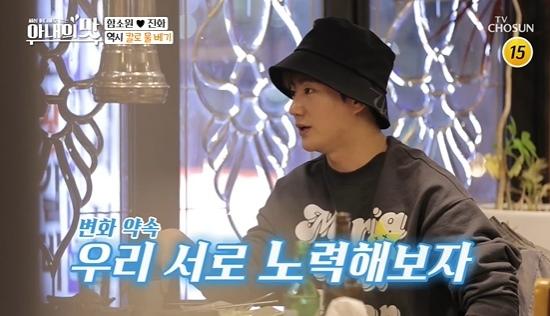 """함소원 ♥ 에볼루션, 이별 후 '아맛'첫 등장 """"결혼 후회 한 적 없다"""" [종합]"""