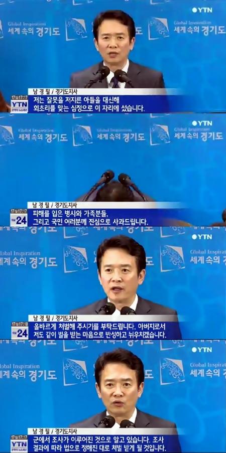 남경필 경기도지사가 기자회견을 열고 공식 사과했다. ⓒ YTN 뉴스화면