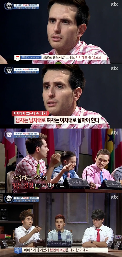 '비정상회담' 에네스가 동성애에 대한 생각을 밝혔다. ⓒ JTBC 방송화면