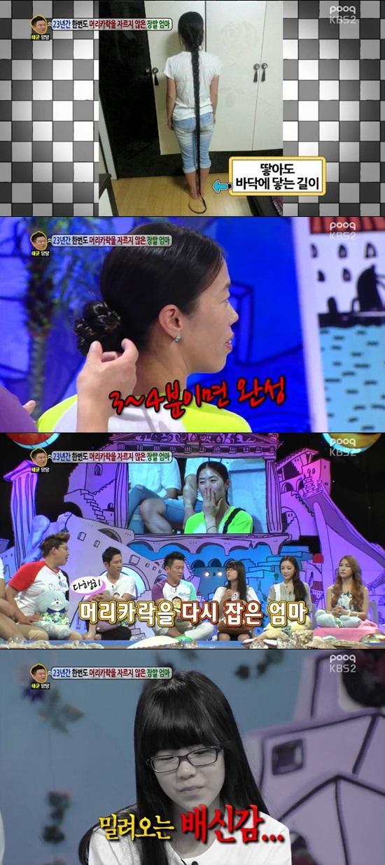 '안녕하세요' ⓒ KBS 방송화면
