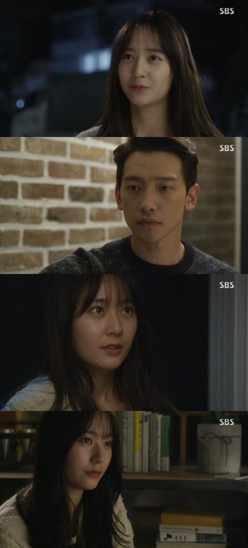 '내겐 너무 사랑스러운 그녀' ⓒ SBS 방송화면